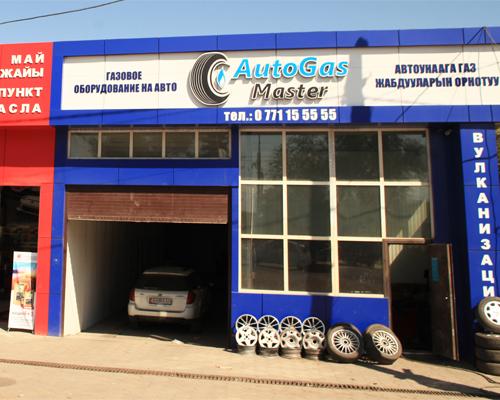 АвтоГазМастер Бишкек